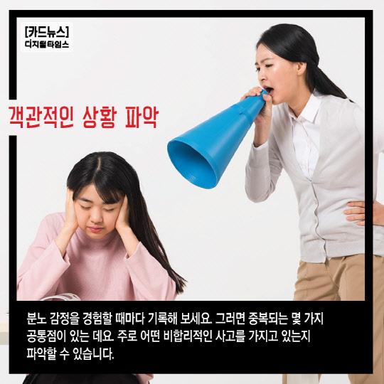 [카드뉴스] 분노조절에 실패한 육아